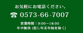 お問い合わせ電話番号 0573-66-7007