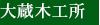 大蔵木工所